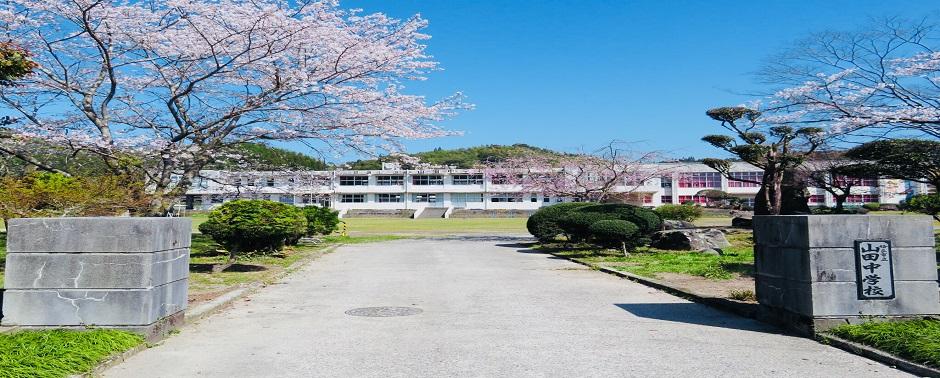 姶良市立山田中学校